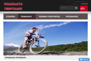 Κατασκευή E-shop georgiadis-bikes.gr